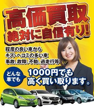 田中自動車 高価買取