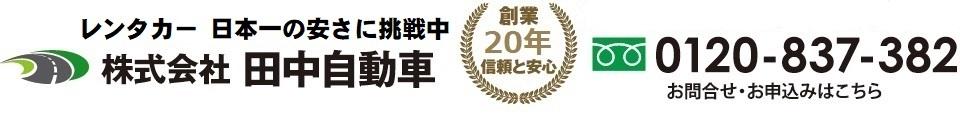 田中自動車の格安レンタカー