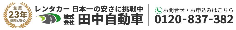 田中自動車の格安レンタカー|千葉県流山市